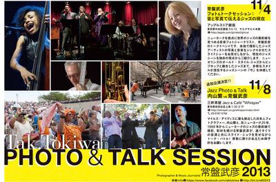 tokiwa_2013FlyerS.jpg
